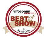 InfoComm China 2019 best show